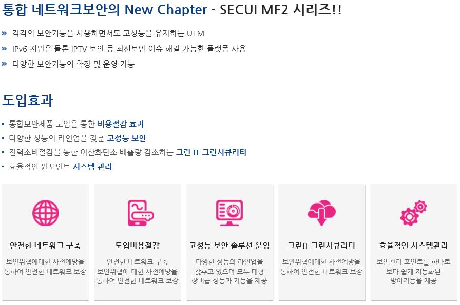 시큐아이 MF2 제품소개 -8.PNG