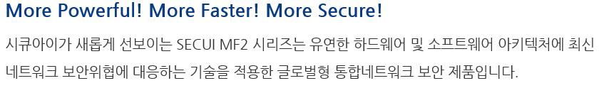 시큐아이 MF2 제품소개 -1.PNG
