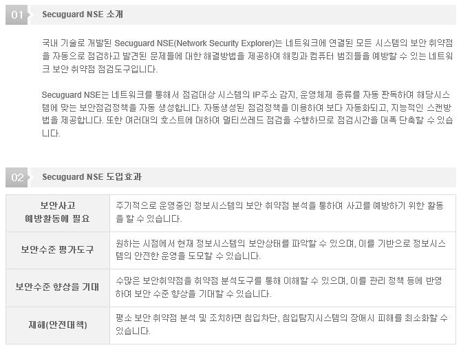 시큐가드_NSE_제품소개.PNG