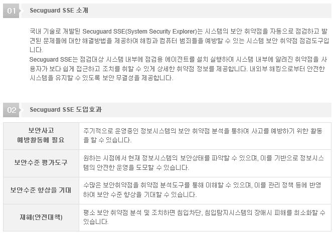 시큐가드_SSE_제품소개.PNG